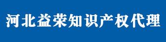 石家庄商标注册公司_河北商标注册代理